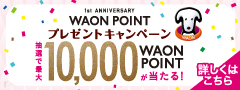 WAONPOINTプレゼント