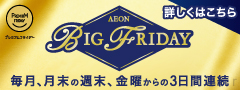 bigfriday2018年5月